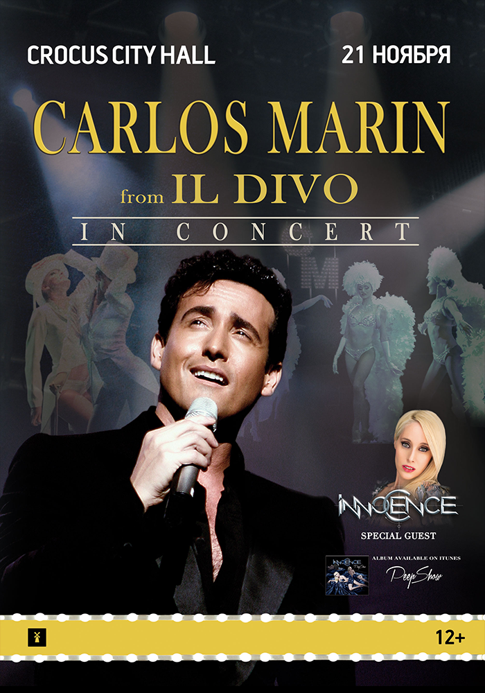 Carlos Marin Innocence
